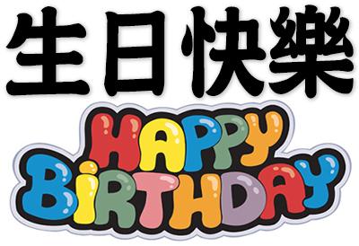 Chinese Idiom 生日快樂 Happy Birthday