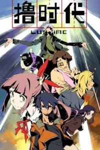 Lu's Time