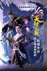 Tian Xing Jiu Ge