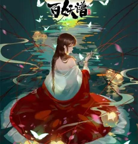 Bai Yao Pu Season 2