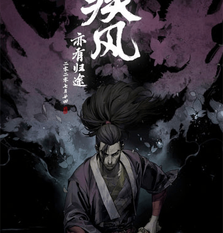 Chen Feng Gui
