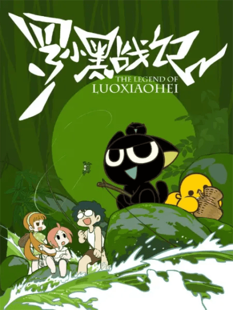 The Legend of Luoxiaohei (2011)
