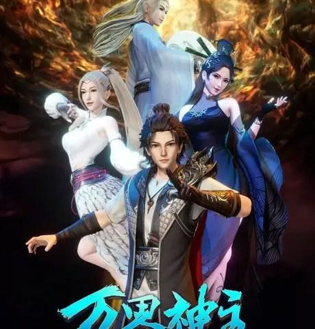 Wan Jie Shen Zhu Season 3