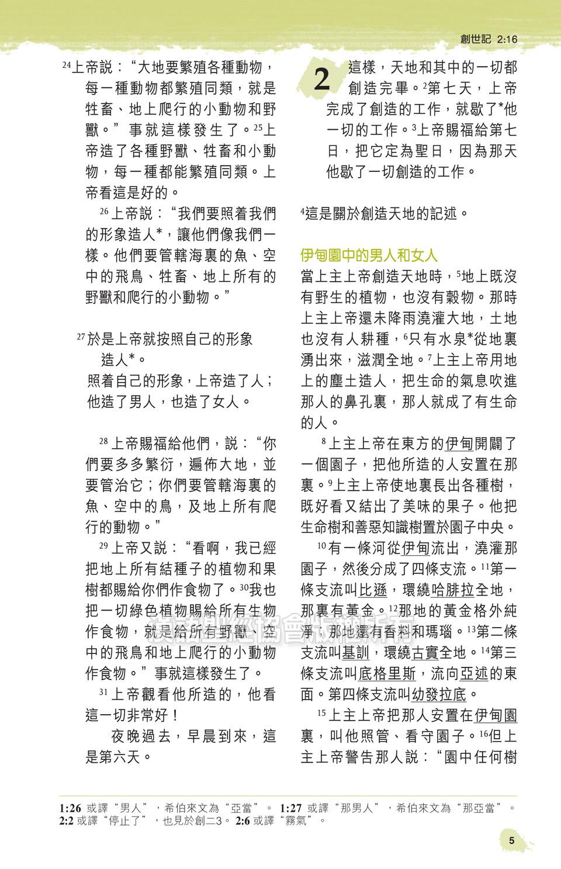 新普及譯本.硬面.白邊 - 漢語聖經協會