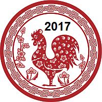 2017 Chicken Year