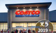 1572474263 costco - 2019年Costco黑五折扣曝光 苹果电脑/戴森吸尘器狂降