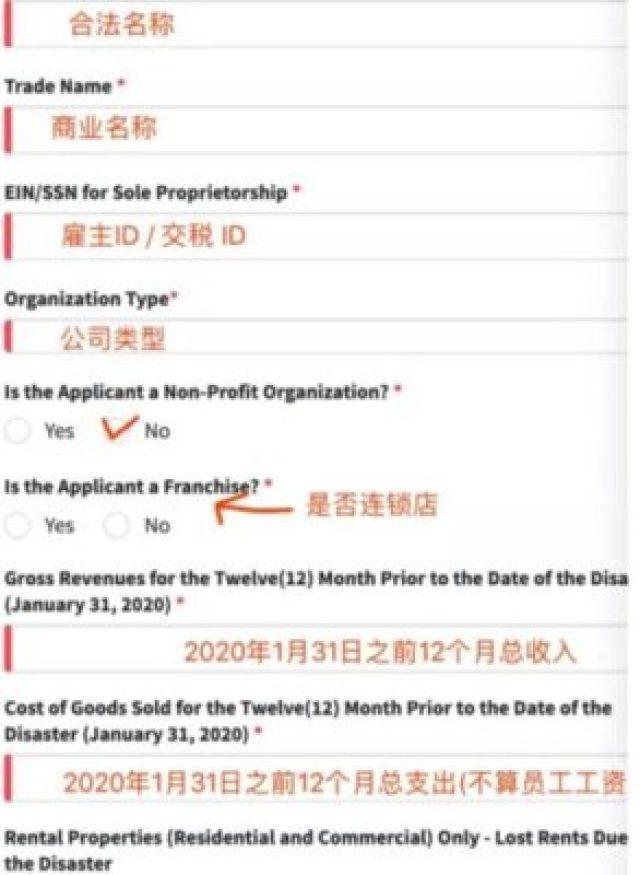 1585773427 5 - 变相补贴$10000不用还 美国薪资保护计划启动