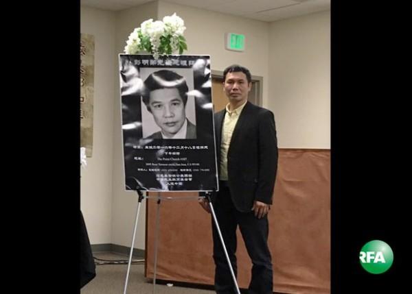 龙镇洋在美国旧金山参加在中国监狱去世的民运人士彭明的追思会
