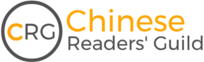 Chinese Readers' Guild