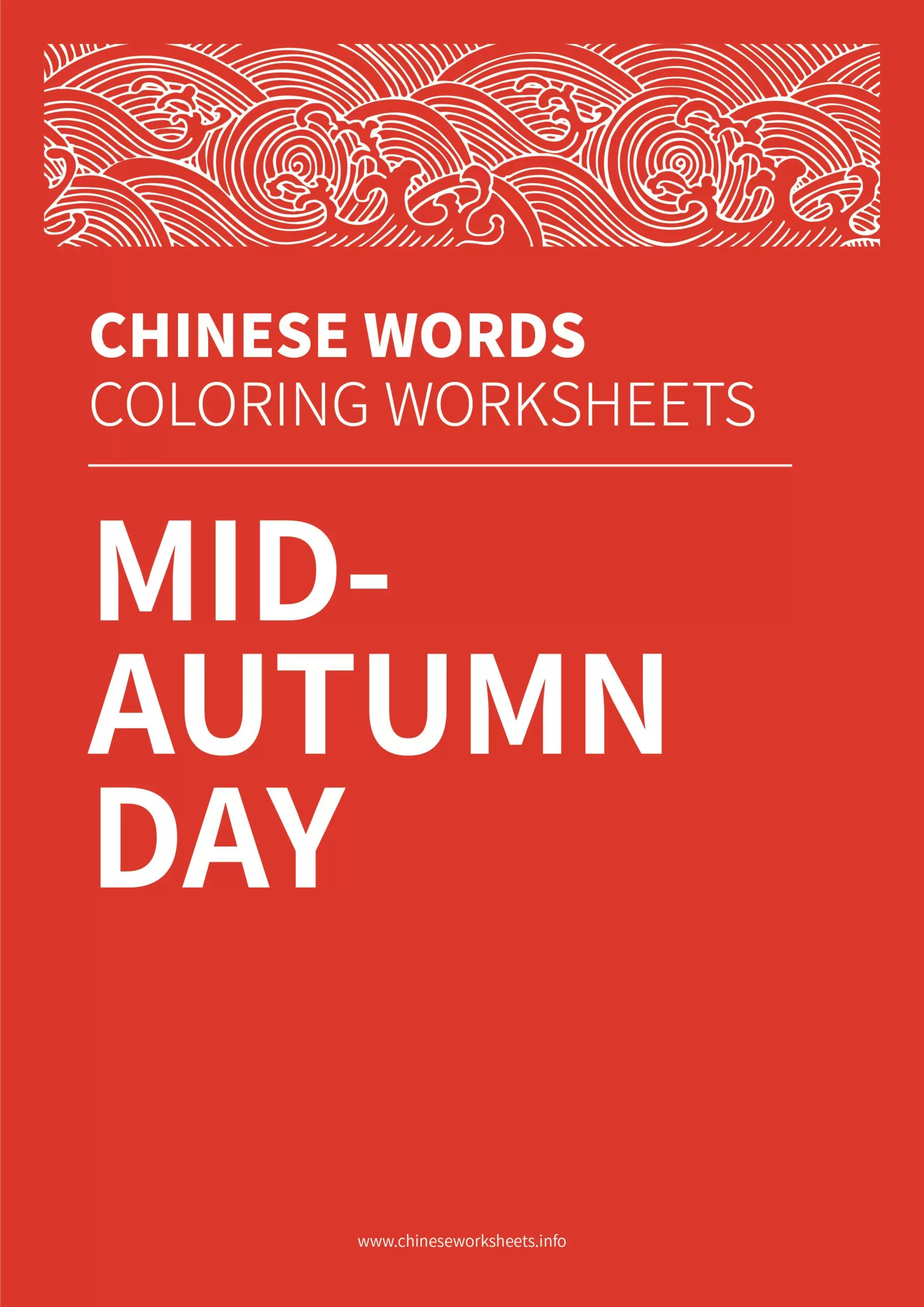 Chinese Words Coloring Worksheets Mid Autumn Day