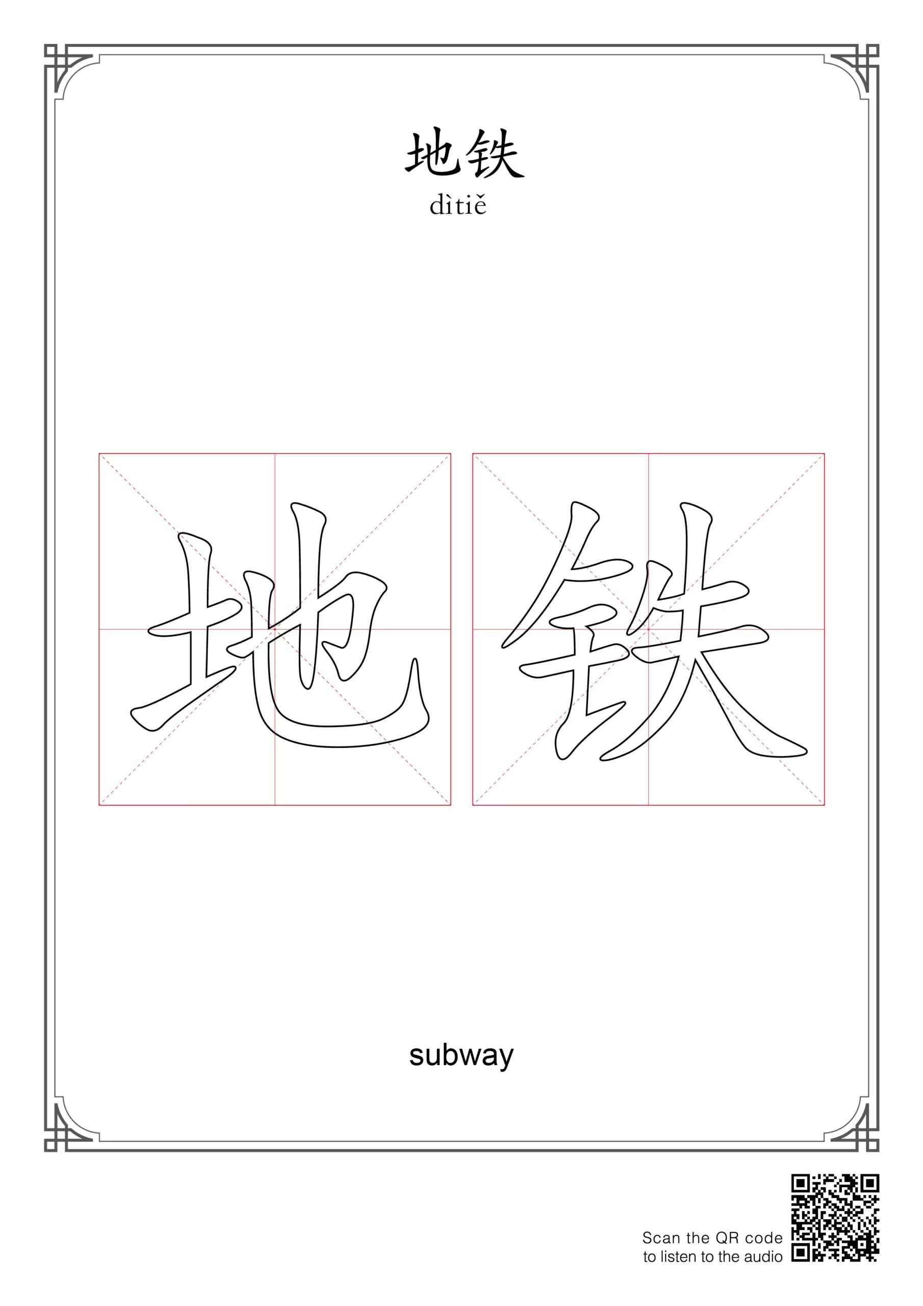 Chinese Words Coloring Worksheets Transportation