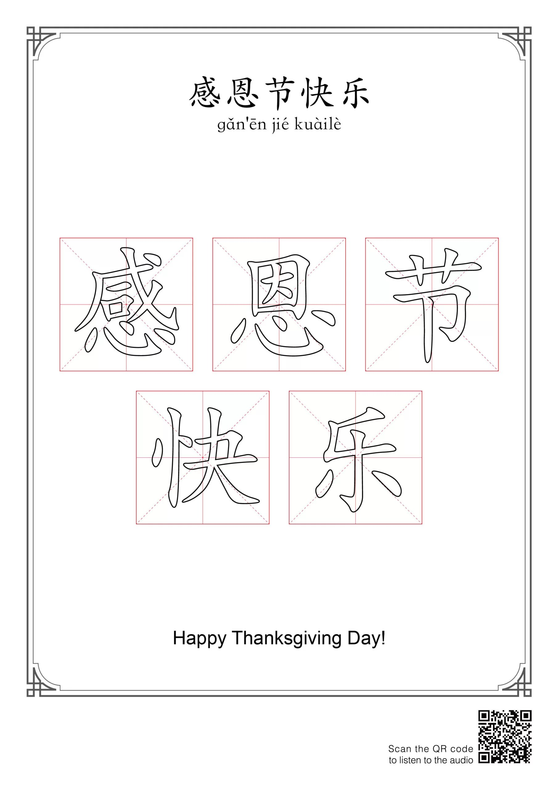 Chinese Words Coloring Worksheets Thanksgiving Day
