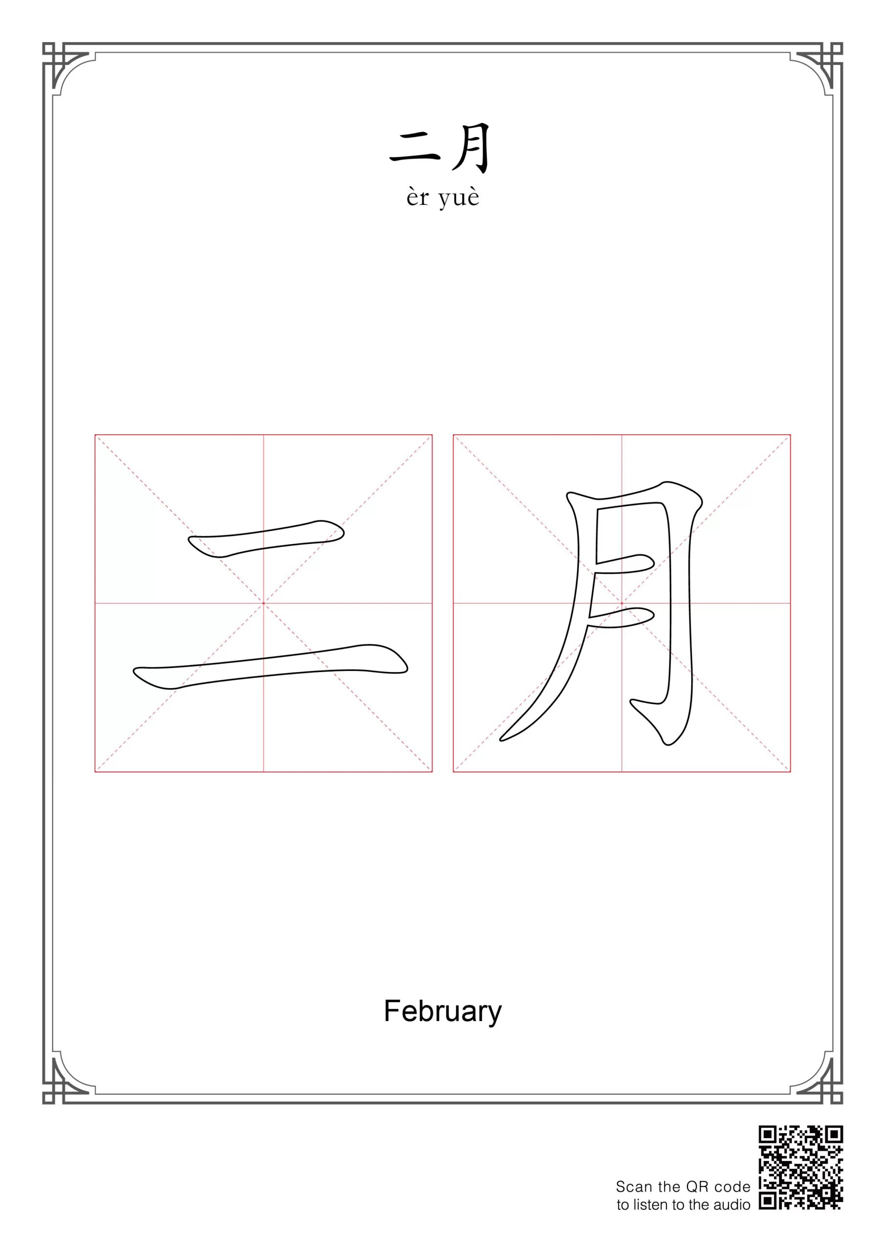 Chinese Words Coloring Worksheets Date Chinese Worksheets