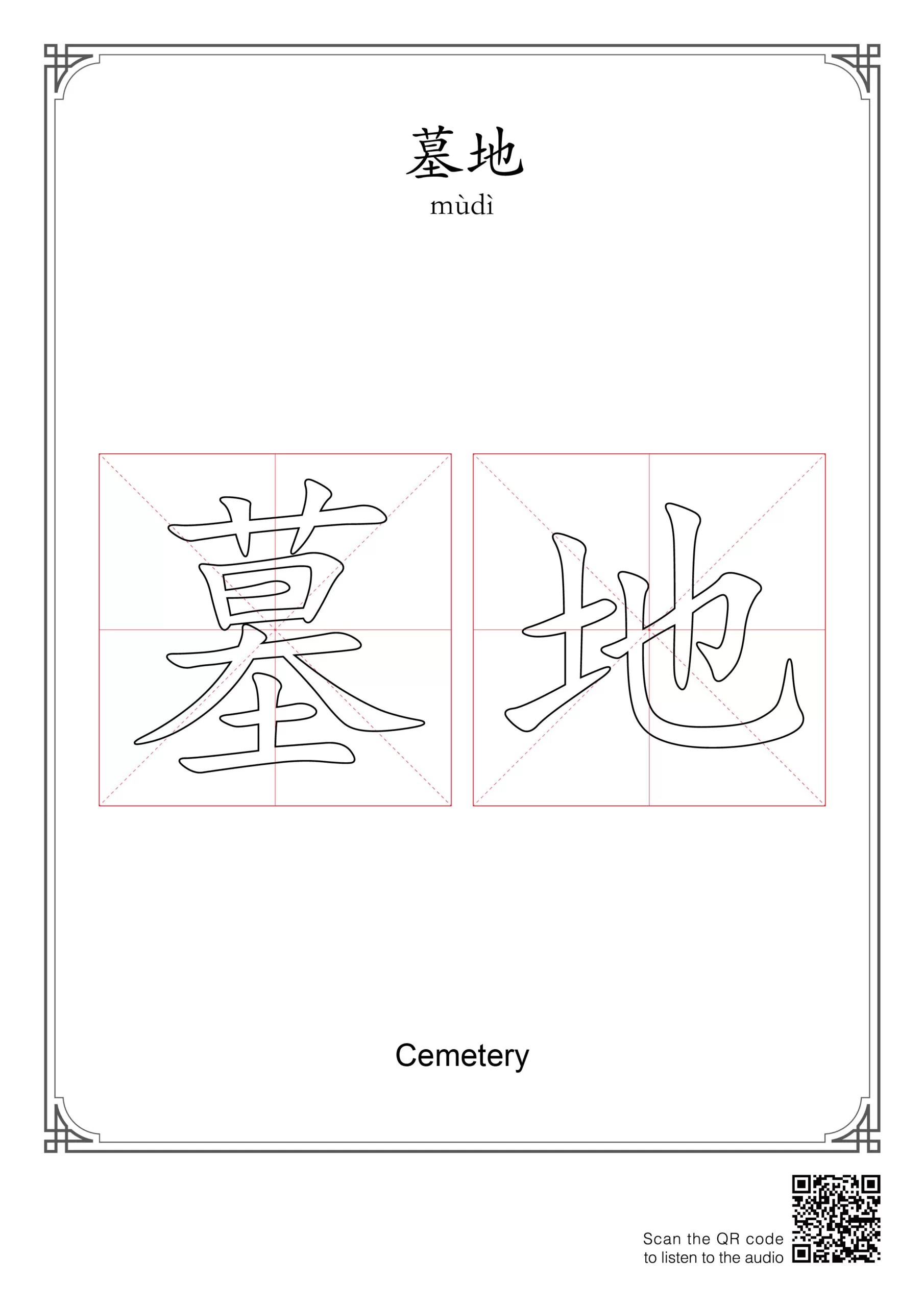 Chinese Words Coloring Worksheets Tomb Sweeping Day