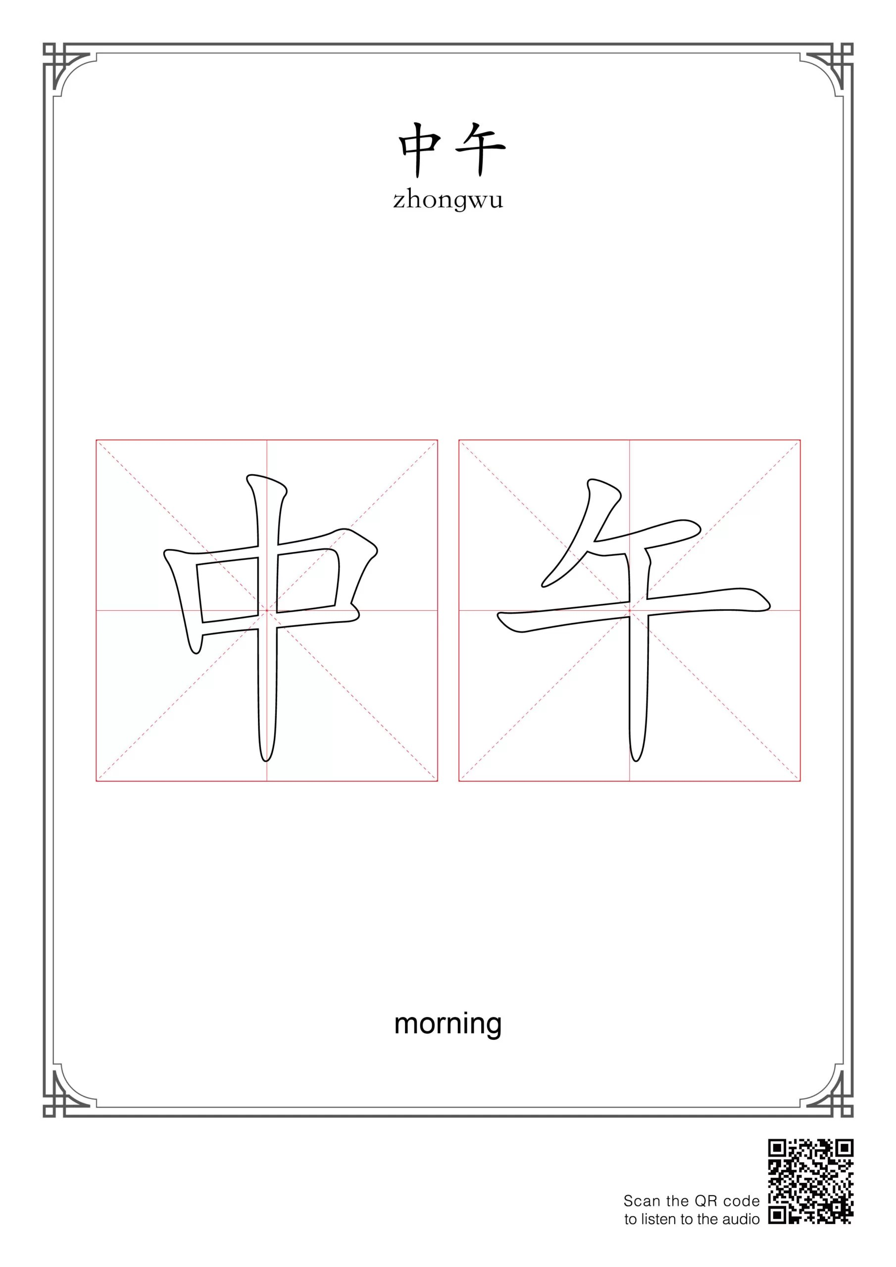 Chinese Words Coloring Worksheets Time Chinese Worksheets