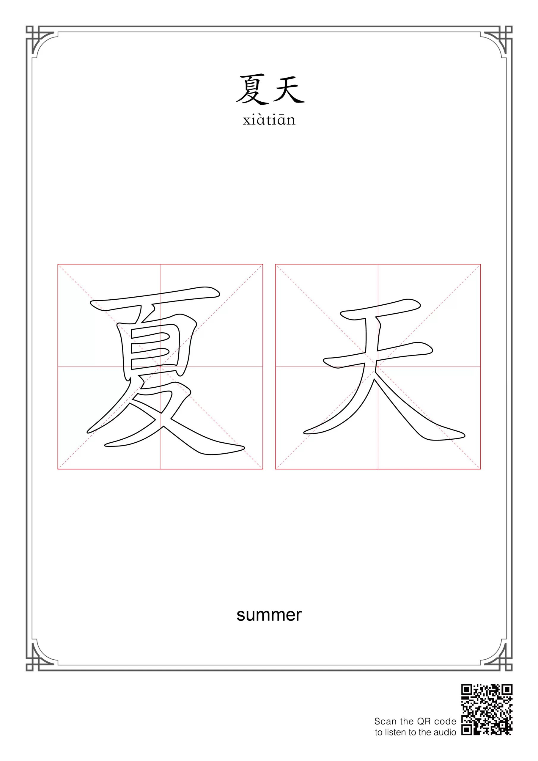 Chinese Words Coloring Worksheets Weather Chinese