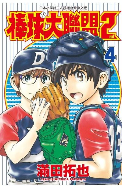 棒球大聯盟2nd(04) - 青文出版-讀享娛樂‧領導流行