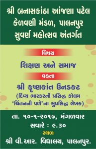 palanpur-invitation-10-jan-17