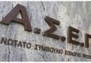 Τρέχει η προκήρυξη 76 μόνιμων φρουρών στην Τράπεζα της Ελλάδος