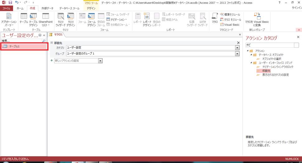 Accessマクロ操作2
