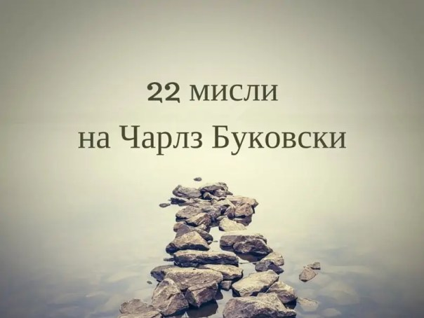 22 мисли на Чарлз Буковски