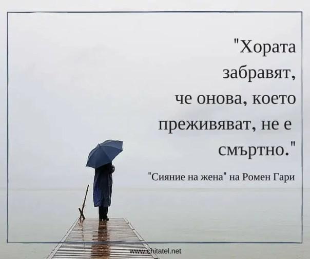 """Сияние на жена"" на Ромен Гари - 4"