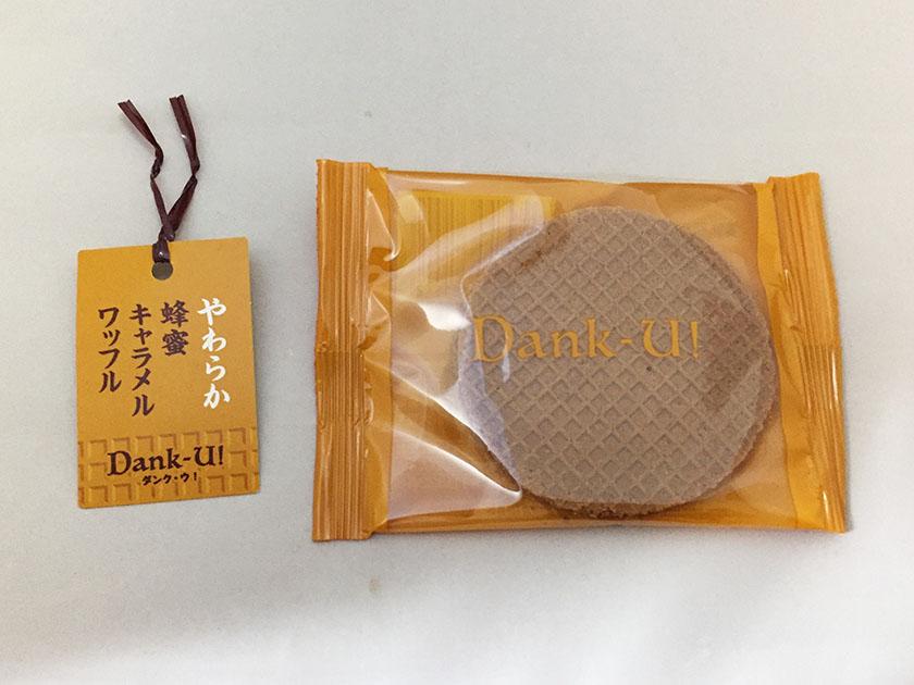 『菓か舎』のやわらか蜂蜜キャラメルワッフル「ダンク・ウ!」キャラメル色のパッケージ