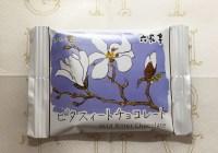『六花亭』の「ビタスィートチョコレート」きたこぶしのイラスト付