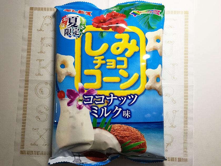 『ギンビス』の「しみチョココーン ココナッツミルク味」夏らしいパッケージ