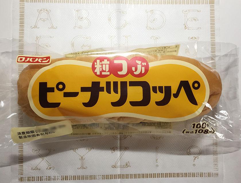 『ロバパン』の「粒つぶピーナッツコッペ」パッケージもシンプル