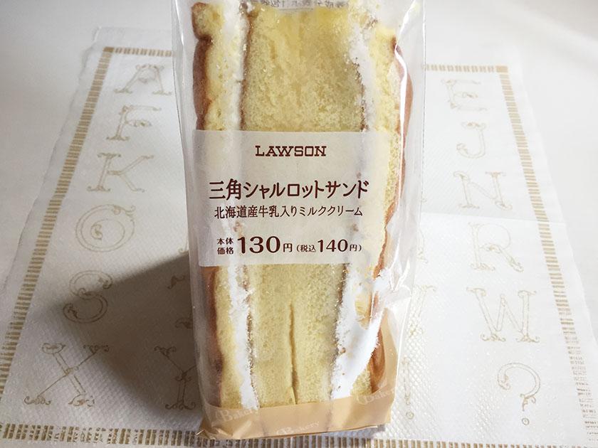 『ローソン』の「三角シャルロットサンド北海道産牛乳入りミルククリーム」パンではありません洋生菓子