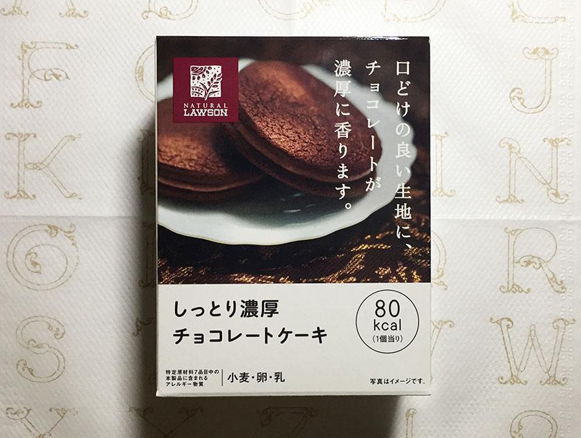 『ナチュラルローソン』の「しっとり濃厚チョコレートケーキ」無印風