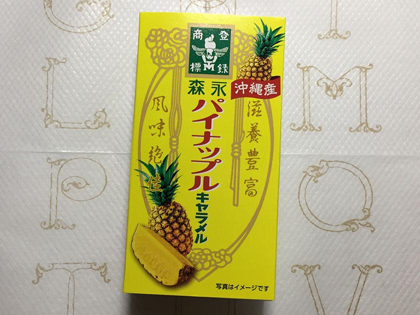 『森永』の「パイナップルキャラメル」パイナップルのイラストがかわいい