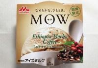 『森永』の「MOW(モウ)エチオピアモカコーヒー」期間限定です