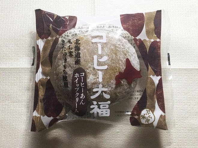 『セコマ』の「ぷち茶房コーヒー大福」コーヒー味