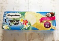 『ハーゲンダッツ』の「クランチークランチ ココナッツ」夏らしい
