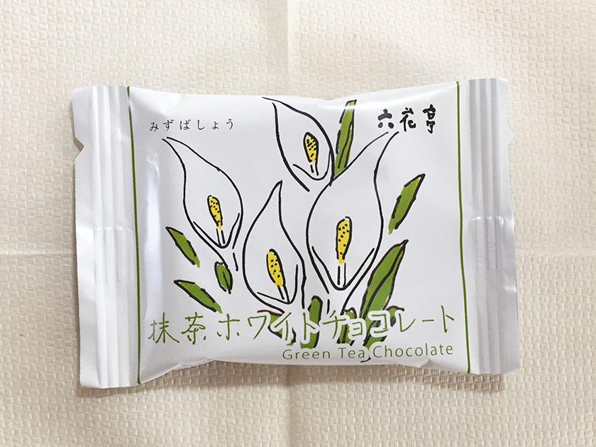 『六花亭』の「抹茶ホワイトチョコレート」さわやかなパッケージデザイン