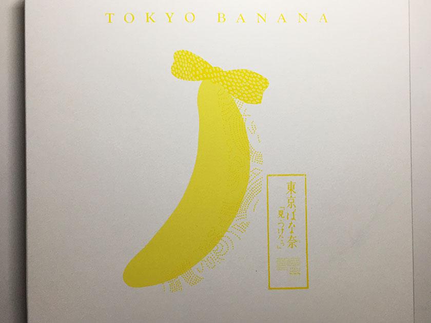 『グレープストーン』の「東京ばな奈「見ぃつけたっ」包装紙とった後