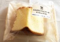 『セブンカフェ』の「ふんわりシフォンケーキ」シンプルパッケージ
