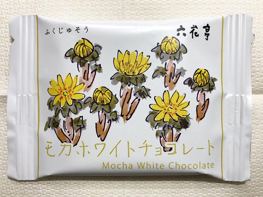 『六花亭』の「モカホワイトチョコレート」ふくじゅうそうのイラスト