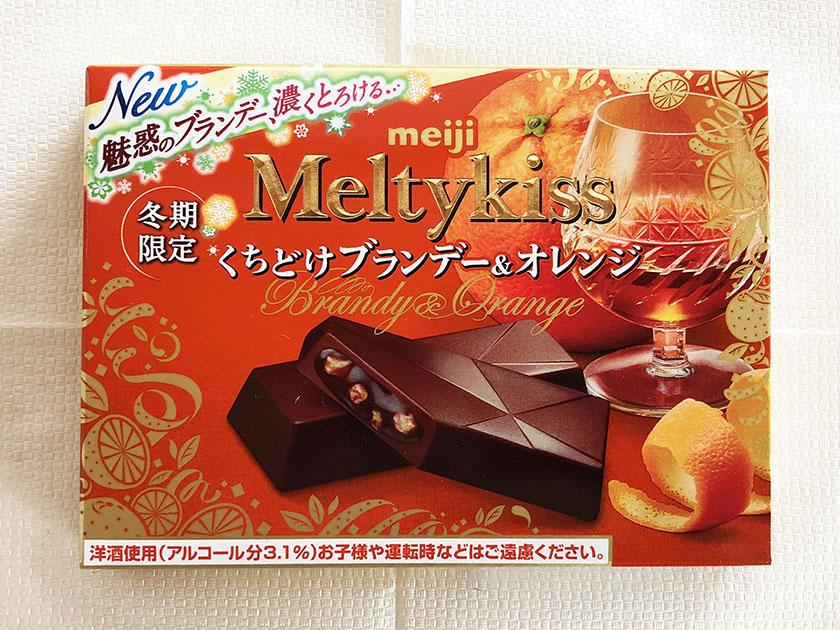 『明治』の「メルティキッスくちどけブランデー&オレンジ」暖かなオレンジ色