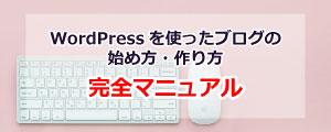 WordPressを使ったブログの始め方・作り方【完全マニュアル】