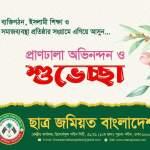 বাংলাদেশ ইসলামী ছাত্র মজলিস এর নতুন কমিটিকে ছাত্র জমিয়তের অভিনন্দন