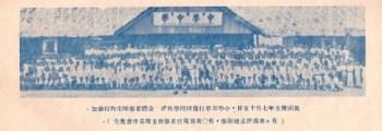 1945-1961年  复办期