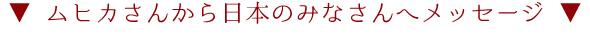 ▼ ムヒカさんから日本のみなさんへメッセージ ▼