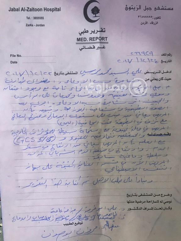 تقرير طبي مختوم من مستشفى حكومي Ra2ed