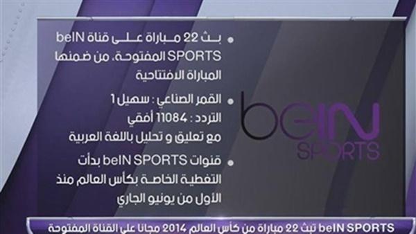 تردد قناة بي إن سبورت المفتوحة Bein Sport Hd لنقل مباريات