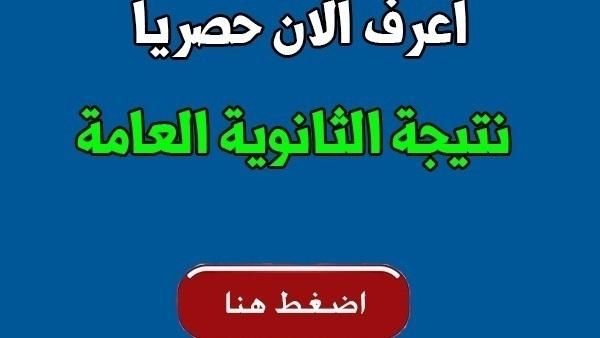 عاجل موقع وزارة التربية والتعليم اعلان نتيجة الثانوية