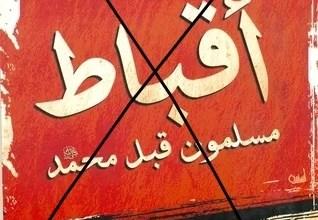 الرد على كتاب المهندس فاضل سليمان الصادر تحت عنوان أقباط مسلمون قبل محمد - الاخ رشيد