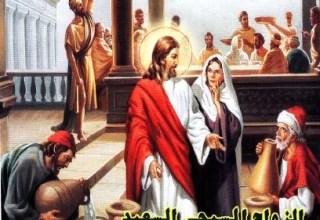 الزواج المسيحي السعيد - عرس قانا الجليل - الاب انتوني كونيارس